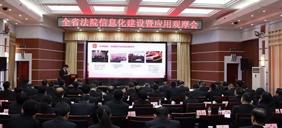 【工作动态】全省法院信息化建设与应用观摩会在朔州召开