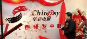 北京华夏电通成立大连研发分中心——助力司法领域信息化建设 共创智慧司法未来