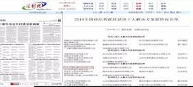 北京华夏电通荣膺全国智慧检务十大解决方案提供商