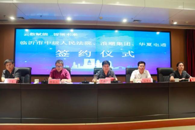 云数赋能 智领未来华夏电通庆幸撞、浪潮集团与临沂市中级人民法院签署战略合作协议