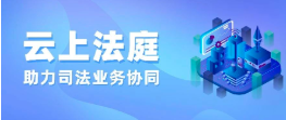 """打造异构网络feng锁,华夏电通 """"云上法庭""""助力司法业务协同"""